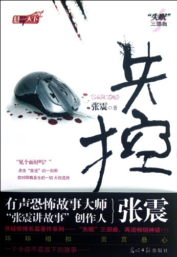 Out of control(Chinese Edition): ZHANG ZHEN