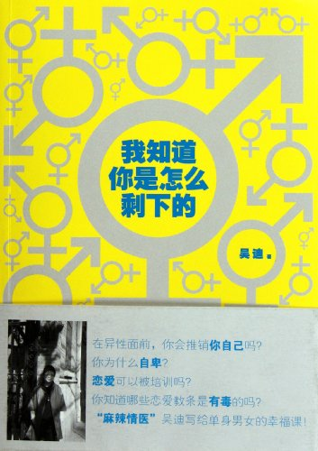 9787511220738: I Know How You Are Left Over (Chinese Edition)