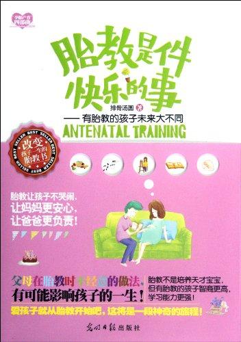 9787511222800: Antenatal Training (Chinese Edition)