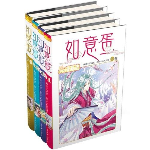 Wishful eggs (4) comic books: DA FENG GUA GUO