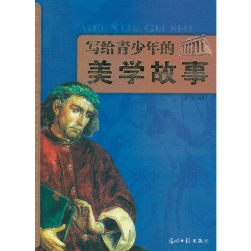 9787511223876: Aesthetic Stories Written to The Youth (Chinese Edition)