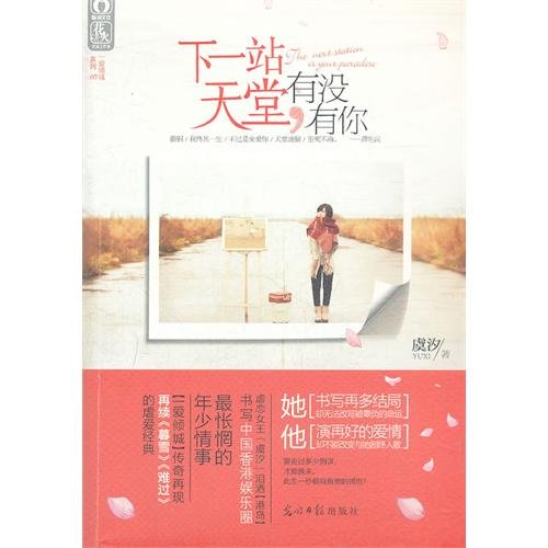 Next stop heaven without you(Chinese Edition): YU XI