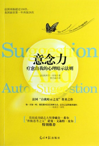 9787511227973: Willpower-The Psychological Hint of Self-Medication (Chinese Edition)