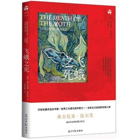 The genuine book Death of the Moth Virginia Woolf (VirginiaWoolf) Guangming(Chinese Edition): FU JI...