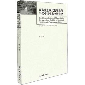 9787511231505: Western Ecological Modernization Theory and Contemporary Chinese ecological civilization(Chinese Edition)