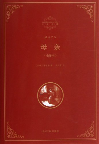 9787511236197: The Mother (Chinese Edition)