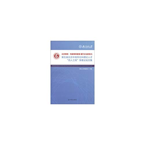 Beijing spirit and enhance cultural soft power to build spiritual home: Scholars Forum anthology of...