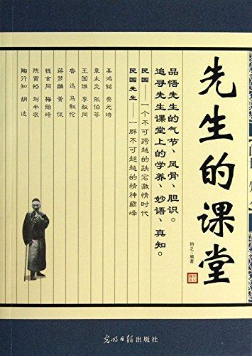 Mr. classroom(Chinese Edition): YUE ZHI BIAN ZHU