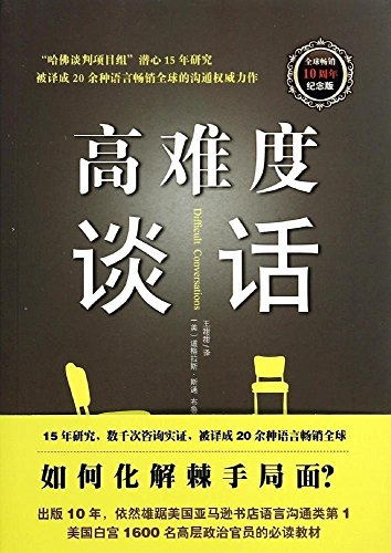 9787511266859: Difficult Conversations/10th Edition/Chinese edition