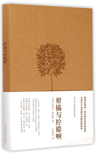 9787511271181: Private Peaceful (Chinese Edition)