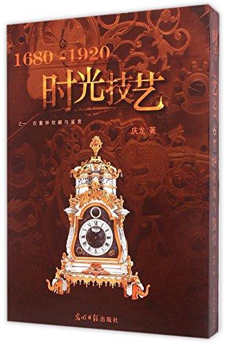 9787511278906: 时光技艺1:古董钟收藏与鉴赏