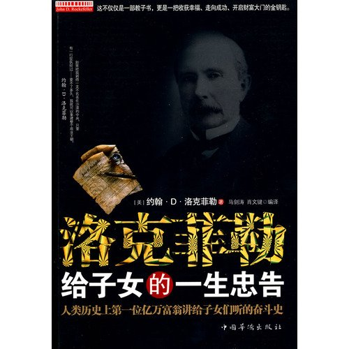 9787511303097: Rockefellers Life Counsel to His Children (Chinese Edition)