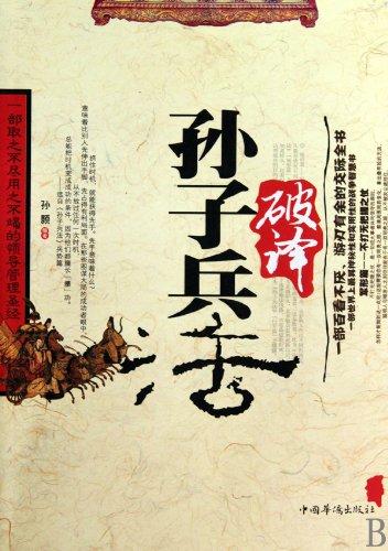 Sun Tzu decipher(Chinese Edition): SUN HAO