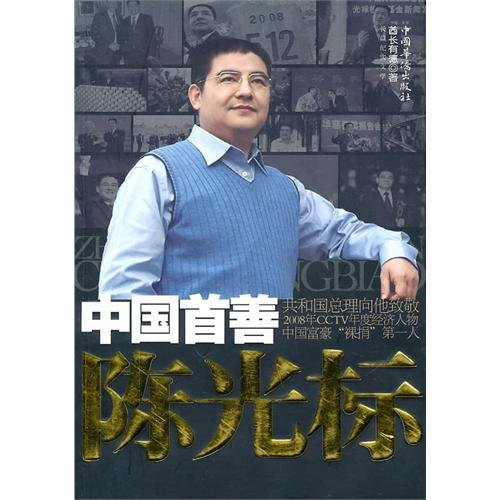 9787511304674: The Kindest Person in China Chen Guangbiao (Chinese Edition)