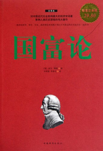 9787511305268: The Wealth of Nations (Translated Version) (Chinese Edition)