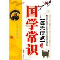 Complete knowledge of daily reading point Sinology(Chinese Edition): LUO YUAN