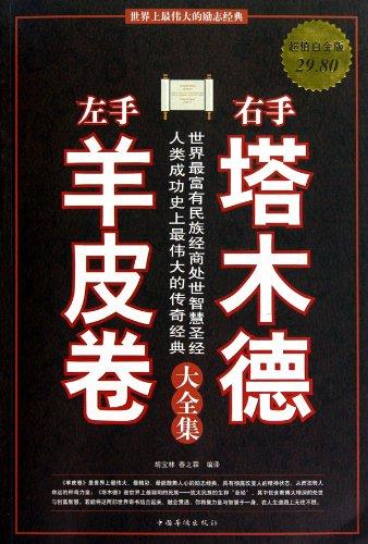 Scrolls left hand Talmud Roms ( Value Platinum Edition ) : 118 Lin Hu Baolin Spring(Chinese Edition...