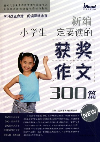 9787511307811: New Edition:Award-Winning Compositions for Elementary School Students (Chinese Edition)