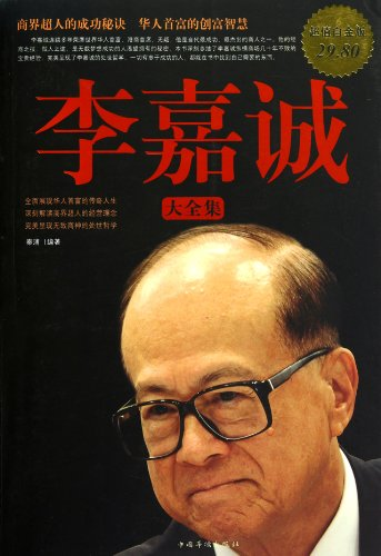 9787511307996: A Complete Collection of Lee Ka-shing Platinum Edition (Chinese Edition)