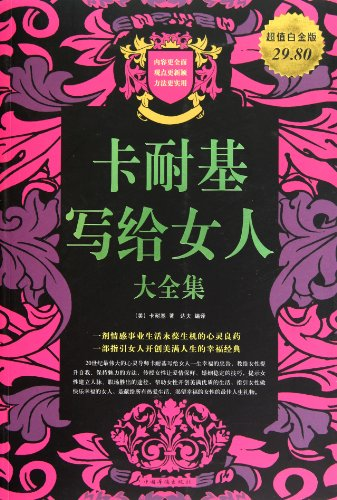 9787511308009: Words for Women from Dale Carnegie (Chinese Edition)