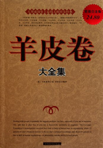 scrolls Big Collection(Chinese Edition): MEI)KA NAI JI HU BAO LIN YI