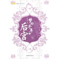 After Dreaming Millennium Palace(Chinese Edition): JI WEN ZE