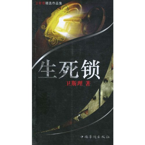 9787511309372: Life and Death Lock / Selection of Wisely Series (Chinese Edition)