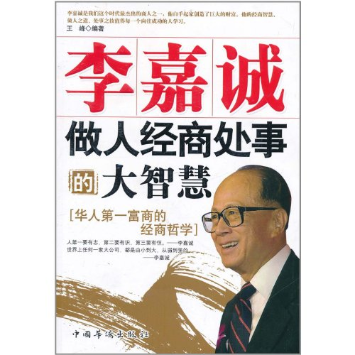 9787511309914: Li Ka-shings Great Wisdom of Being A Man, Doing Business and Dealing with Affairs (Chinese Edition)