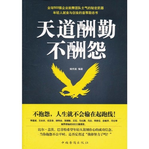 9787511310514: God Rewards the Diligent Not the Complaining (Chinese Edition)