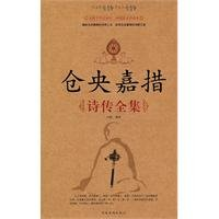 Complete poems pass Lama(Chinese Edition): YAN HAN