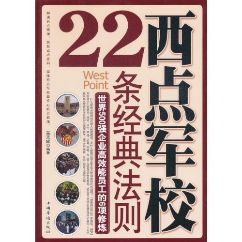 9787511311603: 22 Classic Rules of West Point (Six Practices of the Efficient Staffs of the Worlds Top 500 Enterprises) (Chinese Edition)