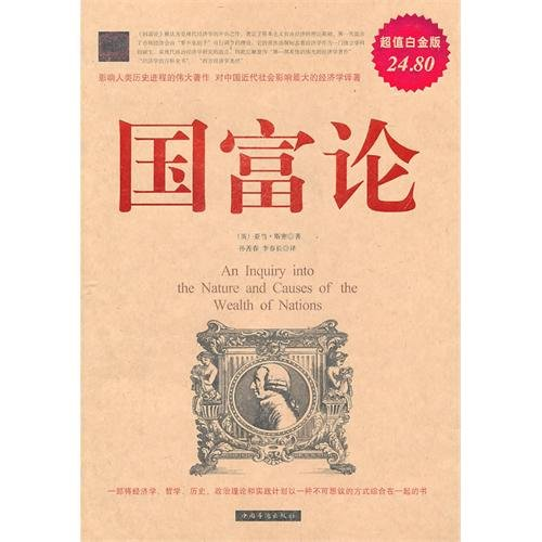 9787511312174: The Wealth of Nations (Chinese Edition)