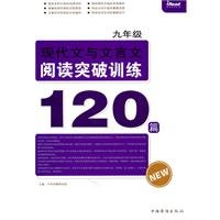 9787511312600: Ninth grade - reading breakthrough of modern culture and classical training 120(Chinese Edition)