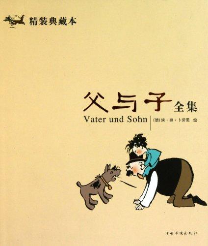 9787511313683: Vater und Sohn (Hardcover) (Chinese Edition)