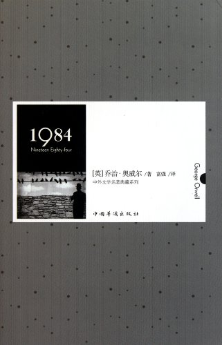 9787511313713: 1984 (Chinese Edition)