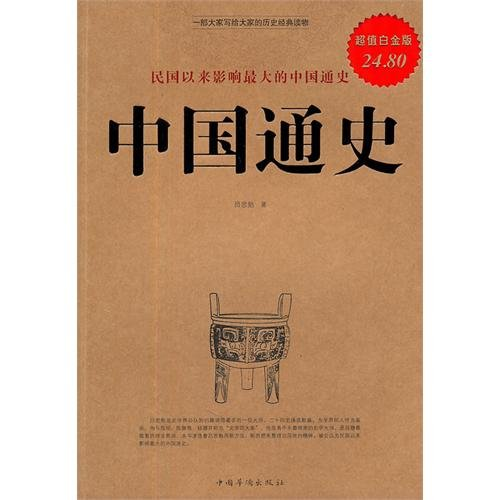 9787511313867: General History of China (Super-value Platinum Edition) (Chinese Edition)