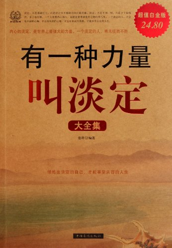 9787511314215: A Power Named Calmness (Chinese Edition)