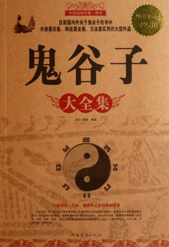 9787511316660: A Complete Collection of Guiguzi (Chinese Edition)