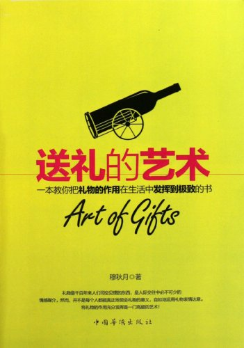 9787511319814: The Art of Giving Away Gifts (Chinese Edition)