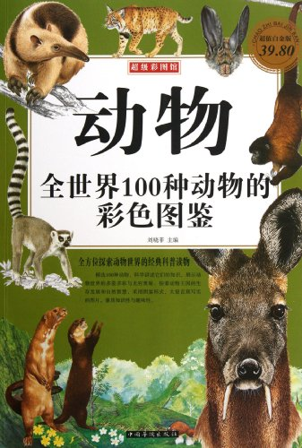 Animals - 100 Kinds of Animals All: liu xiao fei