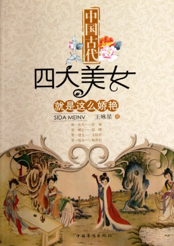 9787511320735: Four Beauties of Ancient China is so Beautiful (Chinese Edition)