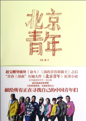 Beijing Youth (Chinese Edition): chang lin