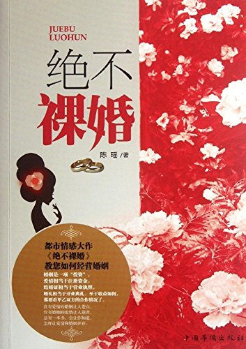 Never naked marriage(Chinese Edition): CHEN YAO