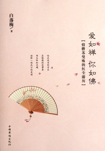 9787511323477: Love is like Zen, You are like Buddha-Su Manshus Wandering Life (Chinese Edition)