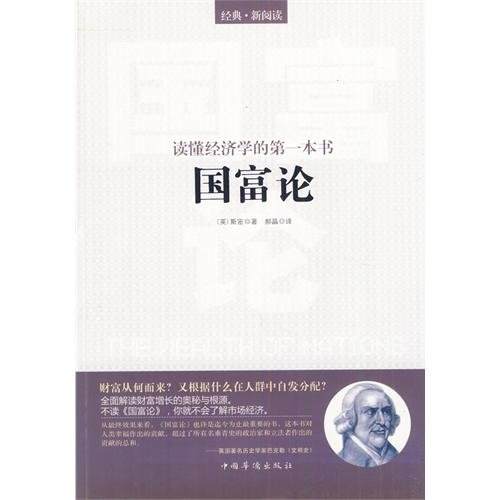9787511324726: The Wealth of Nations: Your First Reading On Economics (Chinese Edition)