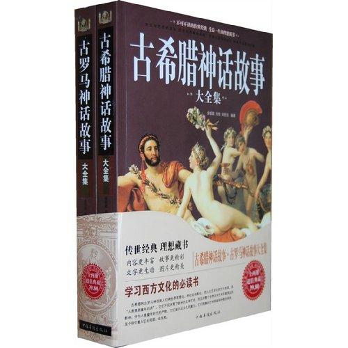 Collection of ancient Greek myths (Set of 2)(Chinese Edition): YU ZU ZHENG . LIU JIA . LIU SHI JIE