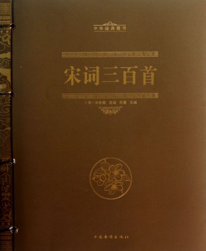 Song three hundred [Genuine](Chinese Edition): SI LV ZHU BIAN