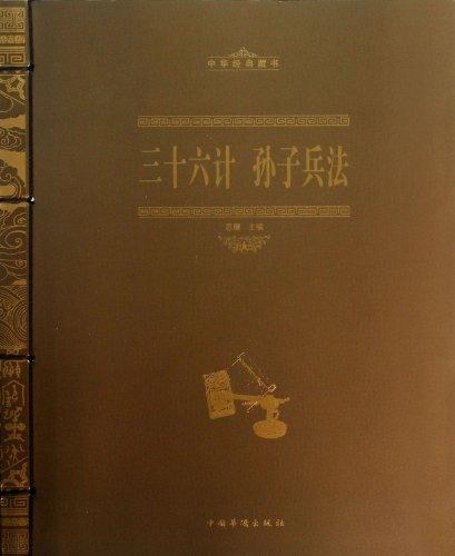 9787511330505: Thirty-Six Stratagems & Master Suns Art of War (Chinese Edition)