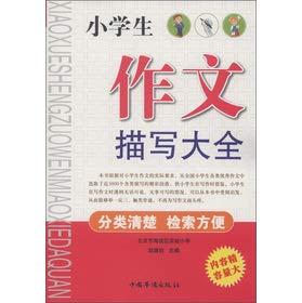 The pupils writing depiction Daquan(Chinese Edition): ZHAO LU MEI