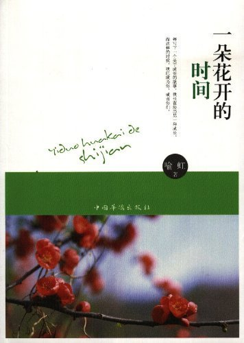 Genuine Books 9787511331885 bloom time(Chinese Edition): YU HONG